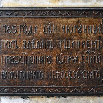 Чугунная плита у южного входа в собор с началом надписи об устройстве чугунного пола. 1765 год