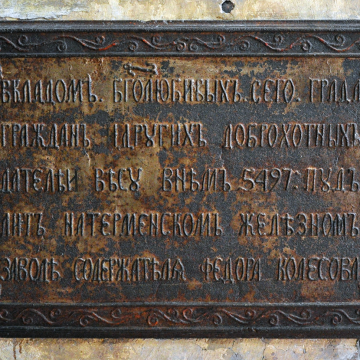 Чугунная плита у южного входа в собор с завершением надписи об устройстве чугунного пола. 1765 год